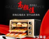 烤箱Galanz/格蘭仕 電烤箱家用30升烘焙蛋糕迷你工廠直供小烤箱MKS摩可美家