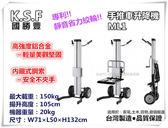 【台北益昌】台灣製造 國勝豐 ML1 手推車升降機 小型貨物手動昇降機 載重量120Kg~冷氣搬運 保險櫃