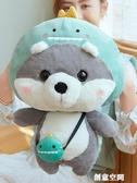電熱水袋充電式新款暖寶寶暖水袋毛絨可愛柴犬卡通暖手寶女電暖寶 創意新品
