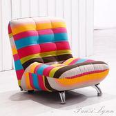 簡約創意兒童沙發休閒懶人布藝可拆洗小沙發單人書房沙發榻榻米 HM 范思蓮恩