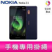 分期0利率 Nokia 2.1 5.5 吋 智慧型手機 贈『 手機專用掛繩*1』