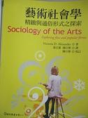 【書寶二手書T1/大學藝術傳播_EVN】藝術社會學:精緻與通俗形式之探索_維多利亞D.