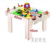 兒童積木桌子多功能游戲桌兼容legao男女孩子益智拼裝玩具3-6周歲 aj4770『美好時光』