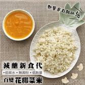 【海陸管家】低醣花椰菜米+南瓜濃湯輕食組X1組(320g±10%/組)