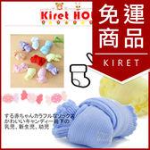 Kiret 嬰兒糖果襪 新生兒糖果絲襪 可當防抓手套-20入
