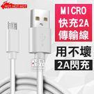 【妃凡】2A閃充!MICRO 快充 2A 傳輸線 充電線 USB 快速充電 快充 閃充 77