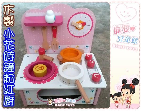 麗嬰兒童玩具館~西班牙大牌EUREKAKIDS-扮家家酒玩具-木製小花時鐘粉紅廚房玩具