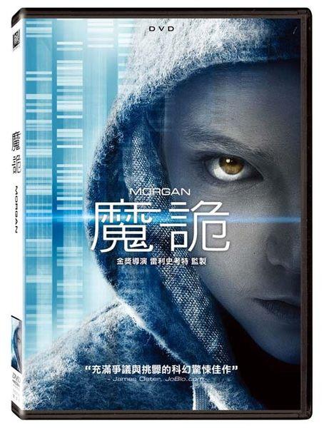 魔詭 DVD  Morgan (購潮8)