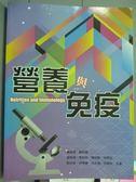 【書寶二手書T2/大學理工醫_PJH】營養與免疫_謝榮鴻