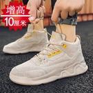 內增高男鞋 男士運動鞋隱形內增高鞋男10cm8cm6cm高幫休閒板鞋韓版潮流增高鞋