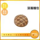 INPHIC-菠蘿麵包模型 脆皮菠蘿麵包 日式菠蘿麵包-IMFQ008104B