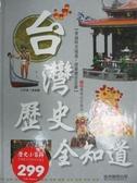 【書寶二手書T2/少年童書_WGN】台灣歷史全知道_吳新勳