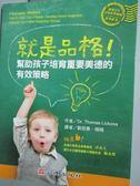 【書寶二手書T1/大學教育_YHO】就是品格!:幫助孩子培育重要美德的有效策略_Dr. Thomas Lickona