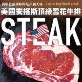 【海肉管家】美國頂級安格斯雪花牛排X1包(200g±10%/包)