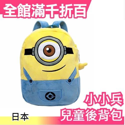【小福部屋】【Stuart+香蕉吊飾】日本 迪士尼 小小兵 兒童背包 後背包 卡通神偷奶爸【新品上架】