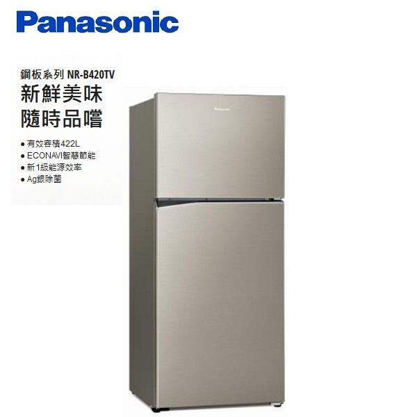 【送基本安裝】Panasonic 國際牌 422公升 鋼板 雙門電冰箱ECONAVI智慧節能 NR-B420TV-S1 星耀金
