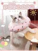 貓用軟布項圈頭套防舔絕育用品幼貓伊利沙白恥辱圈【極簡生活】