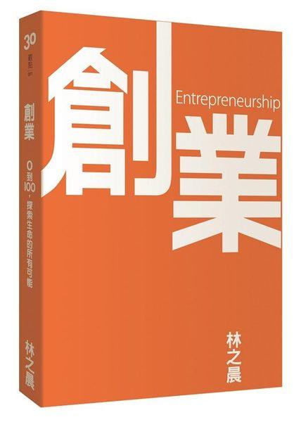 (二手書)創業:0到100,探索生命的所有可能