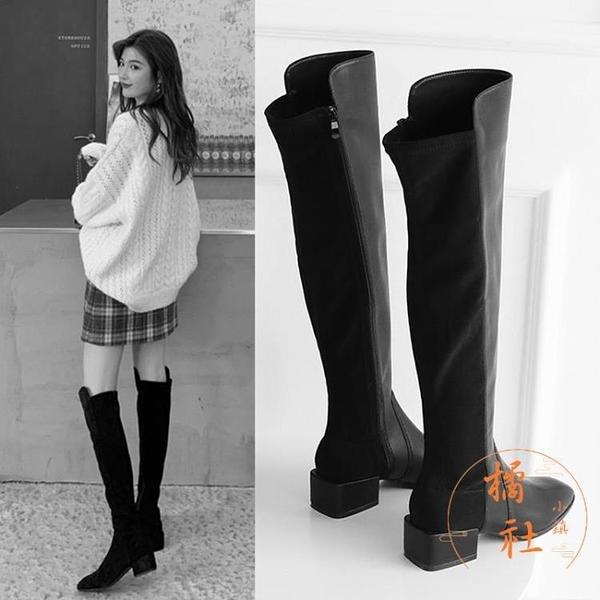 不過膝長靴女秋冬顯瘦長筒靴粗跟彈力靴高跟靴子高筒靴【橘社小鎮】