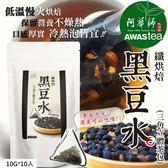 AWASTEA 阿華師 纖烘焙 黑豆水(三角立體茶包) 10g×10入◎花町愛漂亮◎AW