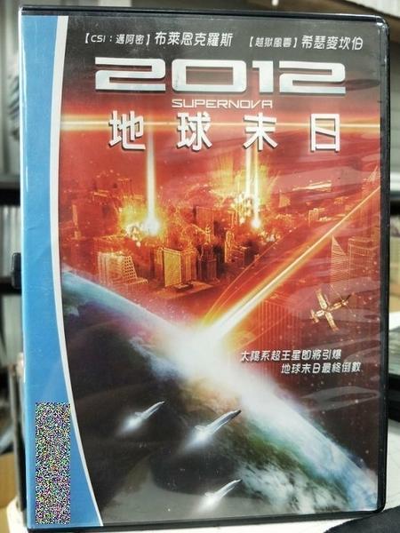 挖寶二手片-Y59-013-正版DVD-電影【2012地球末日】-布萊恩克羅斯 希瑟麥坎伯