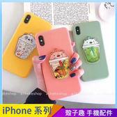 熊熊三兄弟 iPhone XS Max XR iPhone i7 i8 i6 i6s plus 流沙手機殼 小熊珍奶殼 糖果色軟殼 全包防摔殼