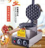 敦道雞蛋仔機商用家用蛋仔機電熱蛋仔機器烤餅機雞蛋餅機雞蛋仔粉ATF 探索先鋒