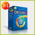 DHA46 深海魚油軟膠囊 3大盒(120粒/盒) + 1小盒(60粒/盒)