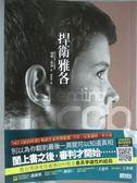 【書寶二手書T9/翻譯小說_HTC】捍衛雅各_威廉.藍迪