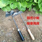 小鋤頭除草工具種花種菜松土農具木柄家用小鋤頭除草神器 工具ℒ酷星球