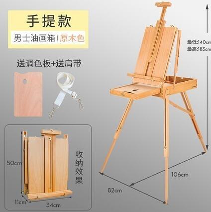 畫架 畫架美術生專用畫板油畫架櫸木木質油畫箱戶外拉桿油畫套裝折疊【快速出貨八折下殺】