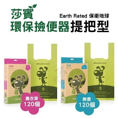 *WANG*莎賓 Earth Rated 環保撿便袋 -提把型-1盒120張 (薰衣草/無香)