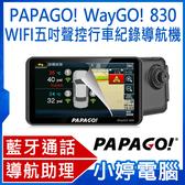 【免運+3期零利率】全新 PAPAGO! WayGO! 830 WIFI五吋聲控行車紀錄導航機 藍牙通話