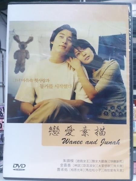挖寶二手片-Y71-036-正版DVD-韓片【戀愛素描】-朱鎮模 金喜善 曹承祐