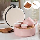 茶具 戶外車載旅游旅行陶瓷功夫茶具整套家用茶杯茶壺茶盤迷你便攜帶包 交換禮物
