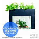 日本代購 空運 AQUAPONICS 魚菜共生機 水耕栽培 養耕共生 種菜機 適用45cm魚缸 水族箱