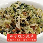 即食沖泡 綜合脫水蔬菜乾 150g 素食 海帶 菠菜 高麗菜 蔬菜【搭嘴購】