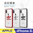 adidas 手機殼 iPhone X ...