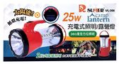 25W太陽能/充電式照明露營燈 UL-306