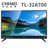 下殺 ↘CHIMEI奇美【TL-32A700】 32吋低藍光液晶顯示器