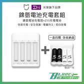 【刀鋒】ZI5鎳氫電池充電套組 電池充電器 3號電池 小米 米家 ZMI紫米 充電電池 快速充電 含收納盒