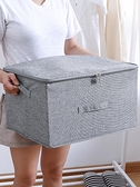 棉麻收納箱布藝折疊大號衣物收納盒整理箱衣服儲物箱衣櫃神器DK型