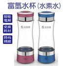 全家康 富氫水養生水杯水瓶 (水素水生成器) - 紫+藍兩入優惠組