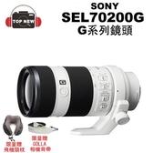 (贈飛機頸枕.相機背帶) SONY 索尼 SEL70200G G系列鏡頭 FE 70-200mm F4 G OSS 全片幅 E 接環專屬望遠鏡頭