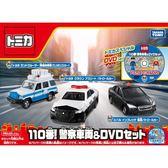 TOMICA 110號 警察車輛套組 TOYeGO 玩具e哥