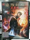 挖寶二手片-B54-正版DVD-動畫【康斯坦汀:惡魔城】-DC(直購價)