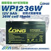 【久大電池】 LONG 廣隆電池 WP1236W 12V9Ah 同 REW45-12 最高容量 UPS不斷電系統 電動車
