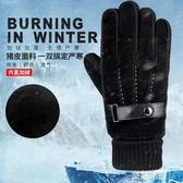 皮手套男士冬季騎行防寒保暖加厚冬天加絨摩托車騎車電動車棉手套『艾麗花園』