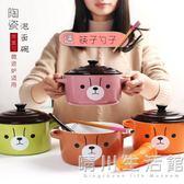 泡面碗陶瓷帶蓋家用吃飯碗日式創意可愛大號湯碗學生大碗微波爐碗 晴川生活館
