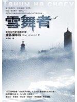 二手書博民逛書店 《雪舞者Dances on the Snow》 R2Y ISBN:9861333231│盧基揚年科
